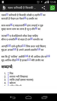 Diwan e Ghalib (Hindi Ghazals) apk screenshot