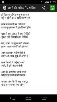 Mirza Ghalib Hindi Shayari apk screenshot