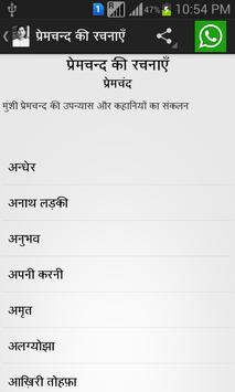 Premchand: Novels and Stories apk screenshot