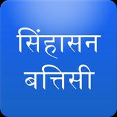 Sinhasan Battisi in Hindi icon