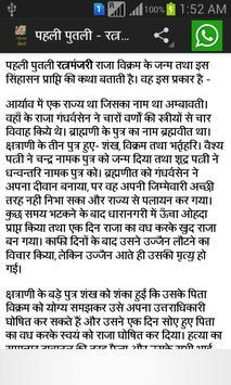 Sinhasan Battisi in Hindi apk screenshot