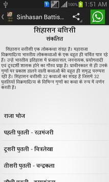 Sinhasan Battisi in Hindi poster