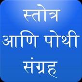 Stotra and Pothi Sangrah icon