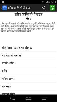 Stotra and Pothi Sangrah apk screenshot