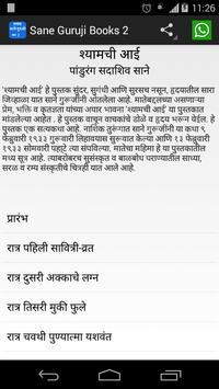 साने गुरुजी Marathi Books 2 poster