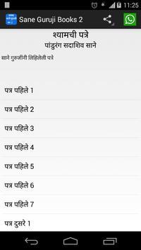 साने गुरुजी Marathi Books 2 apk screenshot