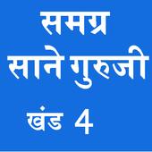Sane Guruji Marathi Books 4 icon