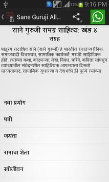 Sane Guruji Marathi Books 4 apk screenshot
