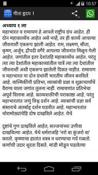 Geeta Hriday by Sane Guruji apk screenshot
