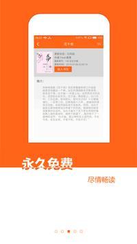 全本免费小说-书虫必备追书旗帜网络电子书小说阅读书神器 apk screenshot