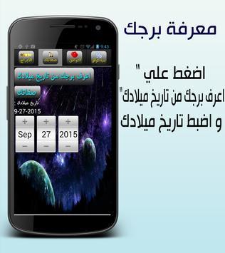 الابراج الفلكية و صفاتها apk screenshot