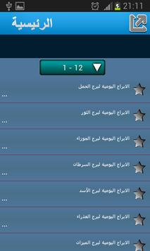 أبراج يومية بدون أنترنت apk screenshot