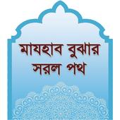 মাযহাব বুঝার সরল পথ icon
