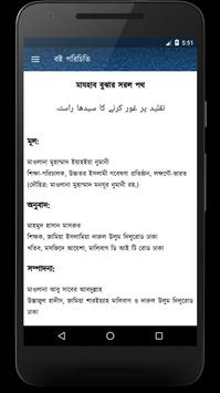 মাযহাব বুঝার সরল পথ apk screenshot