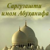 Имом Абуҳанифа icon