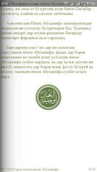 Имом Абуҳанифа apk screenshot