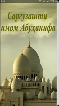 Имом Абуҳанифа poster