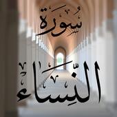 An-Nisaa' (Tab) icon