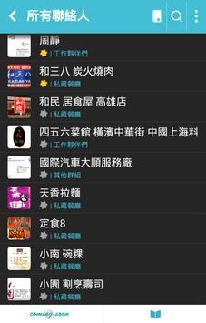 KEENP ( 名片管理新體驗 ) apk screenshot