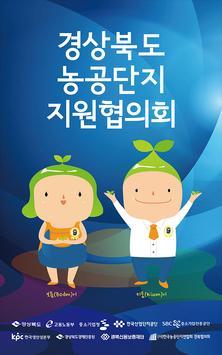 경상북도 농공단지 지원시책 poster