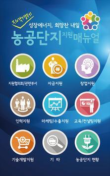 경상북도 농공단지 지원시책 apk screenshot