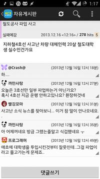 AC3Korea apk screenshot