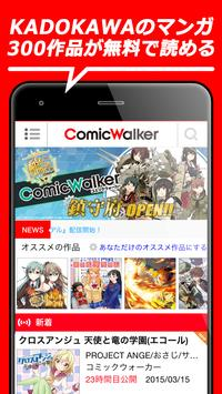ComicWalker 無料マンガ読み放題コミックアプリ poster