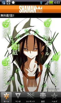 シャーマンキング App poster
