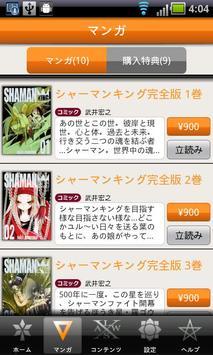 シャーマンキング App apk screenshot