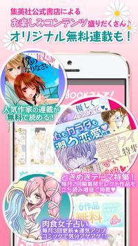 マーガレットBOOKストア! 無料でマンガ全巻試し読み!! apk screenshot