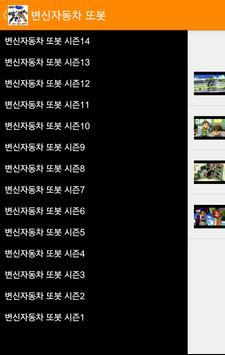 변신자동차 또봇 다시보기 apk screenshot