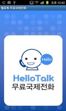 헬로톡 무료국제전화 poster