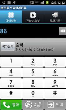 헬로톡 무료국제전화 apk screenshot