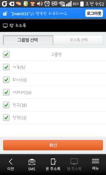 SMS16 -고객관리/문자/대량문자/예약문자 apk screenshot