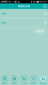 畢業雲 apk screenshot
