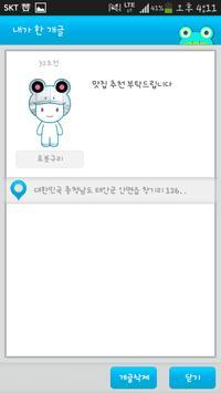 개구리 apk screenshot