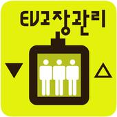 엘리베이터 유지보수관리 icon