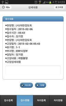 엘리베이터 유지보수관리 apk screenshot