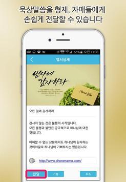 크리스찬 나무 apk screenshot