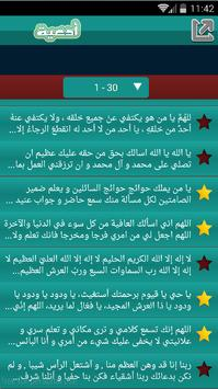 ادعية مستجابة لجلب الرزق جديد apk screenshot