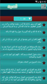 ادعية يومية مستجابة بلا انترنت apk screenshot