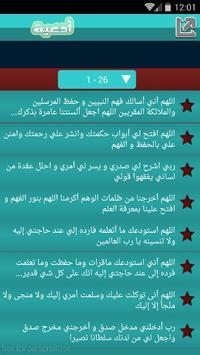 ادعية للتوفيق بالامتحانات جديد apk screenshot
