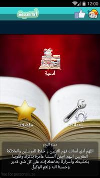 ادعية للتوفيق بالامتحانات جديد poster