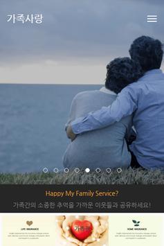 가족사랑 apk screenshot