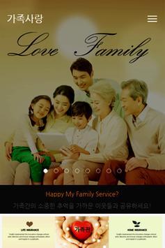 가족사랑 poster