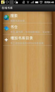安卓看书 apk screenshot