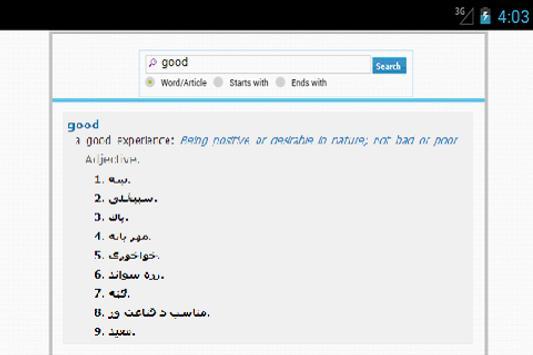 Liwal Pashto Dictionary poster