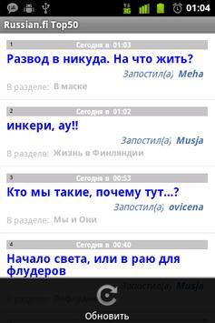 Russian.fi Top50 apk screenshot