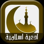 ادعية اسلامية جديد icon