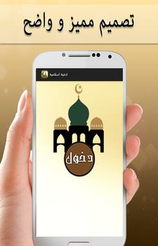 ادعية اسلامية جديد poster
